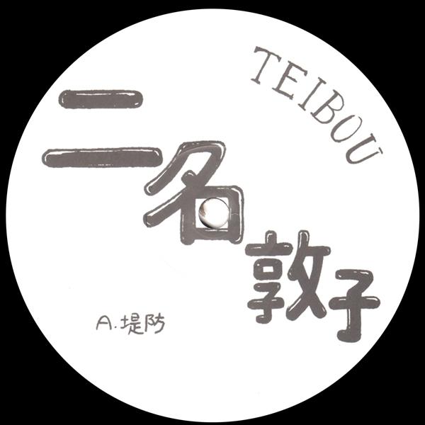 nina-atsuko-teibou-studio-mule-cover