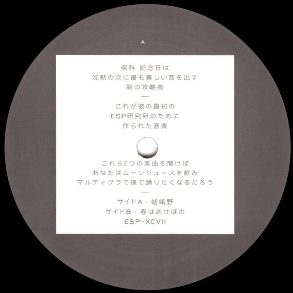 hoshina-anniversary-sagano-b-w-haru-wa-akebono-esp-institute-cover