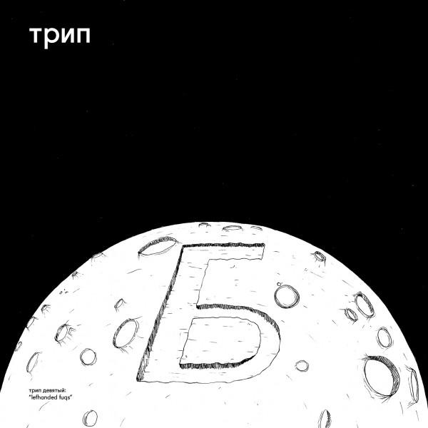 bjarki-lefhanded-fuqs-lp-trip-cover