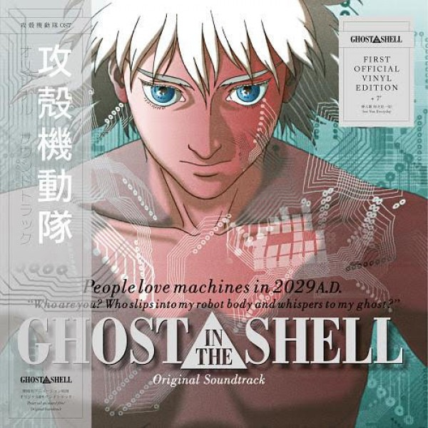 kenji-kawai-ghost-in-the-shell-original-soundtrack-ltd-edition-lp-7inch-wrwtfww-records-cover