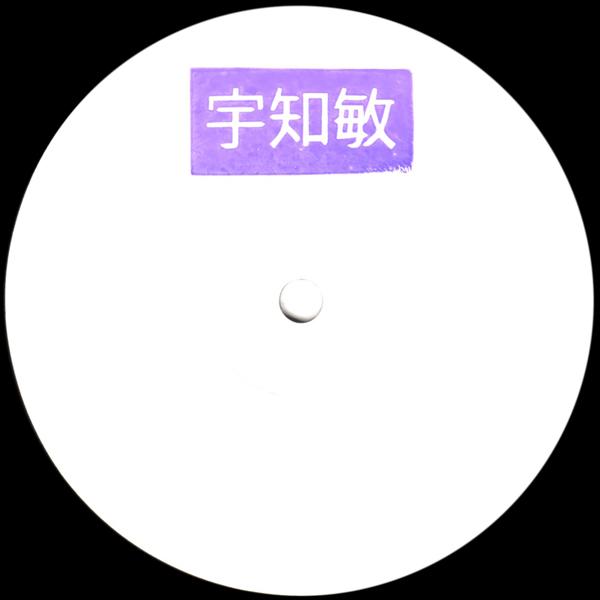 uchitoshi-mursakino-uchitoshi-cover