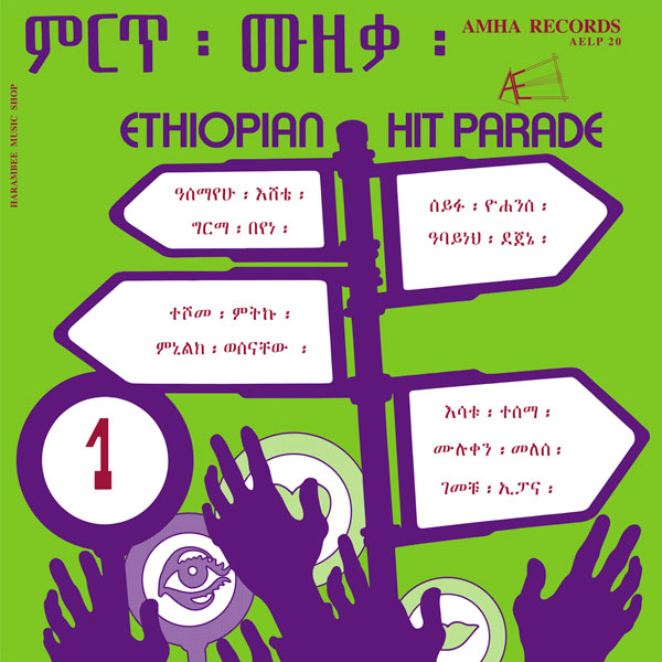 various-artists-ethiopian-hit-parade-vol1-lp-heavenly-sweetness-cover