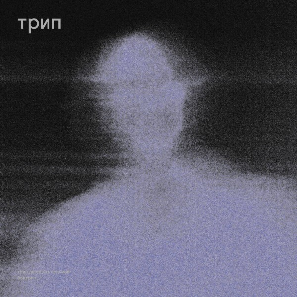buttechno-badtrip-lp-trip-cover