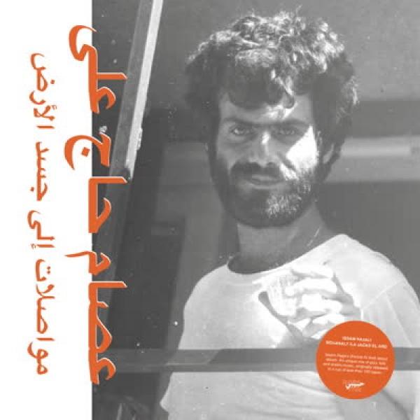 issam-hajali-mouasalat-ila-jacad-el-ard-habibi-funk-cover