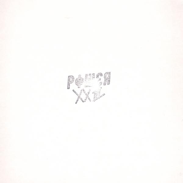 unknown-artist-power-xxiii-power-xxiii-cover