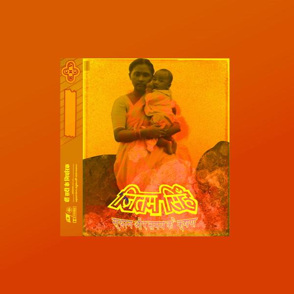 jitwam-jitwam-lp-cosmic-compositions-hhvde-cover