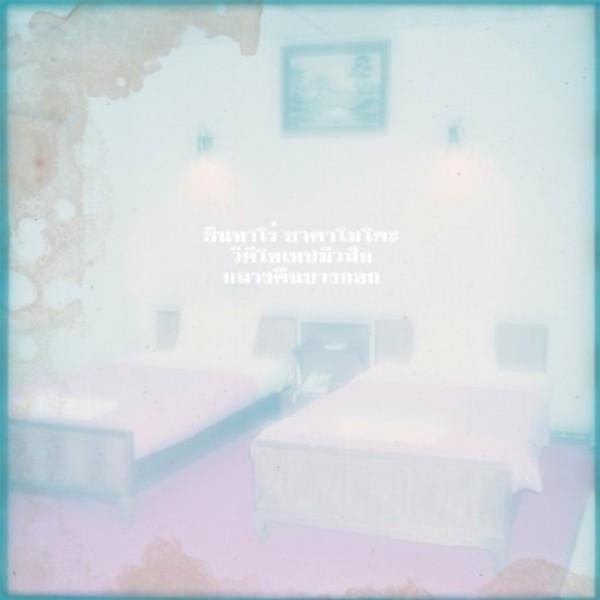 shintaro-sakamoto-videotapemusic-a-night-in-bangkok-em-records-cover
