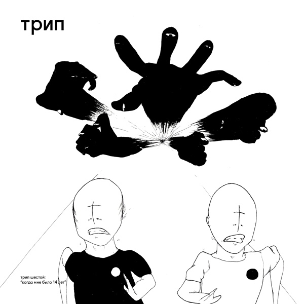 afx-aphex-twin-bjarki-nina-kraviz-various-artists-when-i-was-14-14-trip-cover