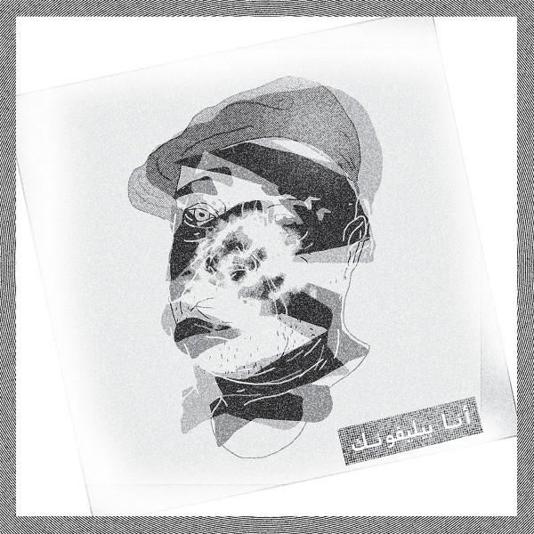ishai-adar-feat-maurice-sarfati-ana-belephoneq-confused-machines-cover