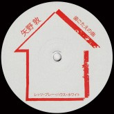 atsushi-yano-chewy-tunes-jacques-renault-remix-lets-play-house-cover