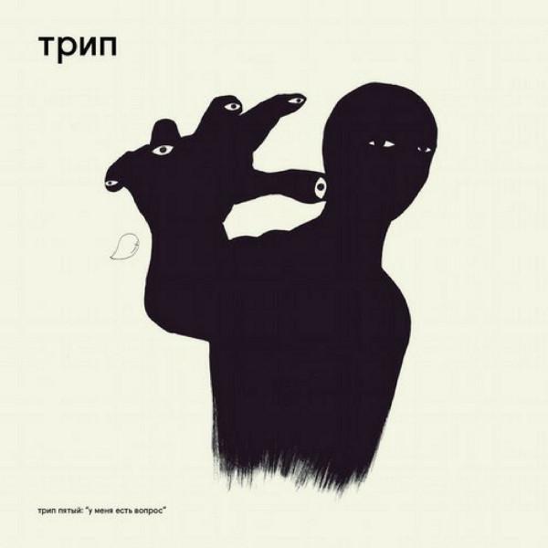 nina-kraviz-various-artists-i-have-a-question-2021-repress-trip-cover
