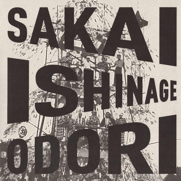the-sakai-ishinage-odori-preservation-society-sakai-ishinage-odori-lp-em-records-cover