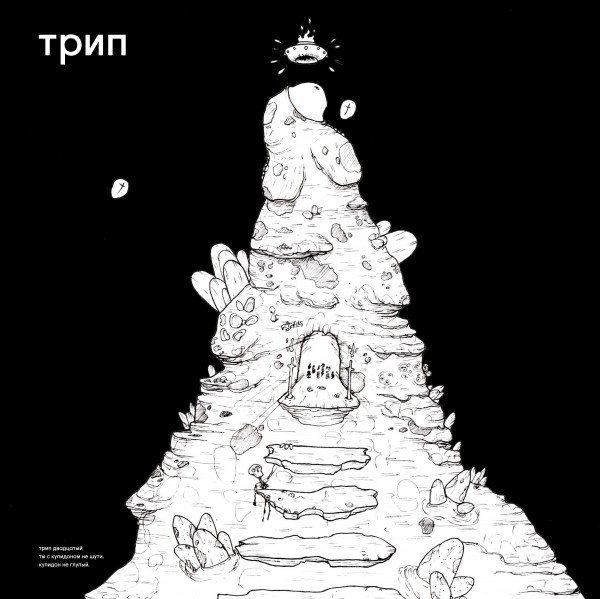 nina-kraviz-bjarki-universal-indicator-aka-afx-various-artists-dont-you-mess-with-cupid-cause-cupid-aint-stupid-lp-trip-cover