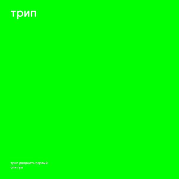 bjarki-oli-gumm-trip-cover