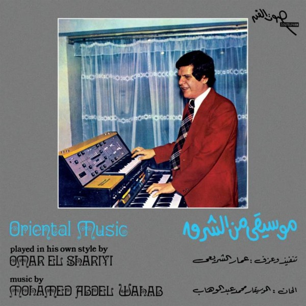 omar-el-shariyi-oriental-music-lp-wewantsounds-cover