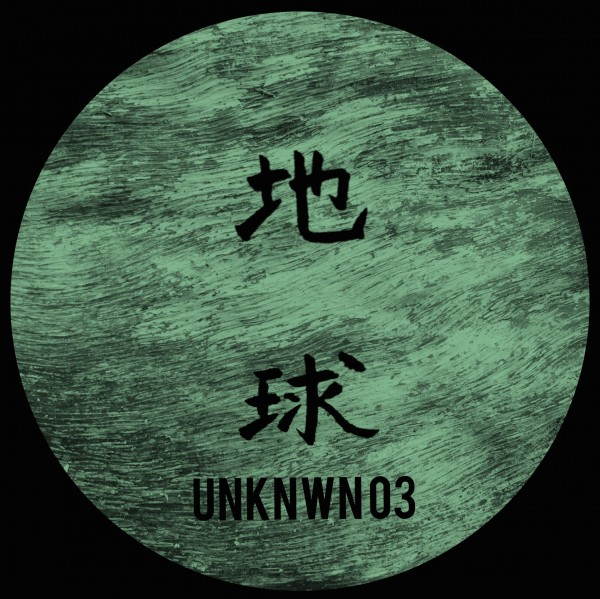 unknown-artist-unknown-artist-03-chiun03-chikyu-u-records-cover
