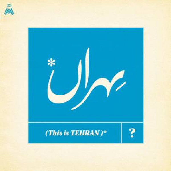 various-artists-this-is-tehran-lp-30m-cover