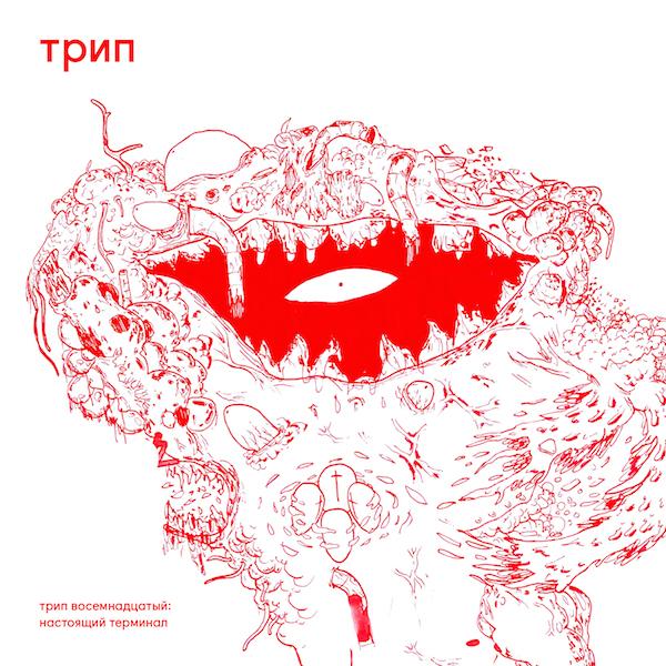 roma-zuckerman-that-present-terminal-trip-cover
