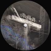 kode-9-xingfu-lu-kan-hyperdub-cover
