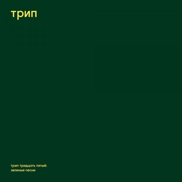 steve-osullivan-green-trax-lp-trip-cover