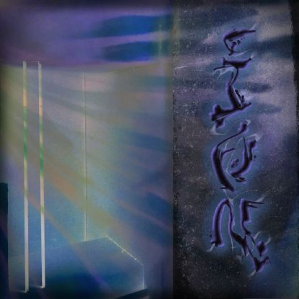 dj-ion-portal-kvest-ep-artless-cover