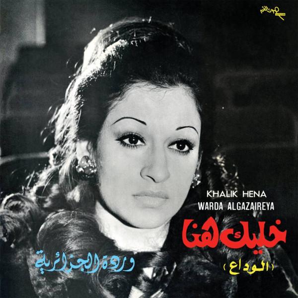 warda-khalik-hena-lp-wewantsounds-cover