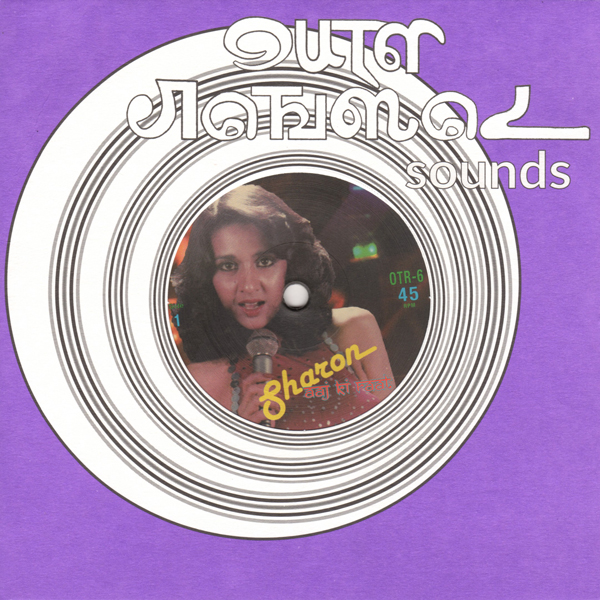 sharon-usha-uthup-aaj-ki-raat-chupke-kaun-aya-outernational-sounds-cover
