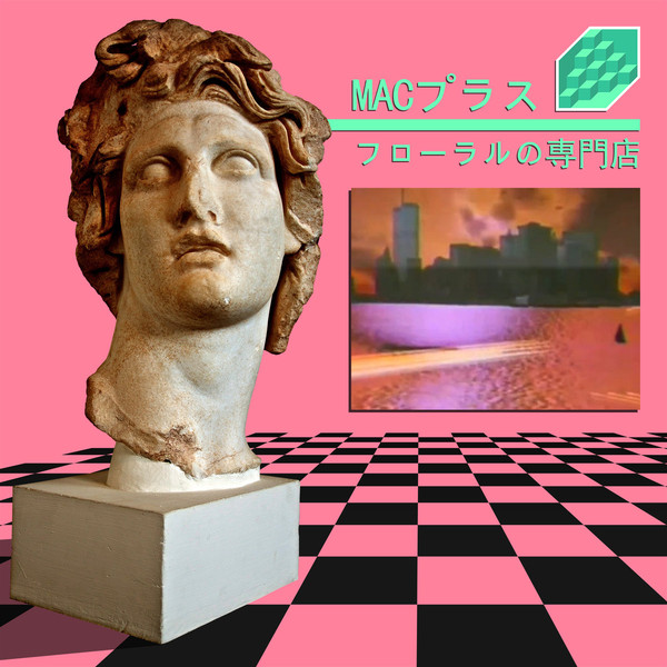 macintosh-plus-floral-shoppe-lp-clear-vinyl-olde-english-spelling-bee-cover