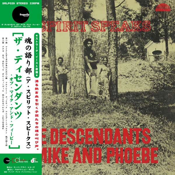 the-descendants-of-mike-and-phoebe-a-spirit-speaks-lp-superfly-records-cover