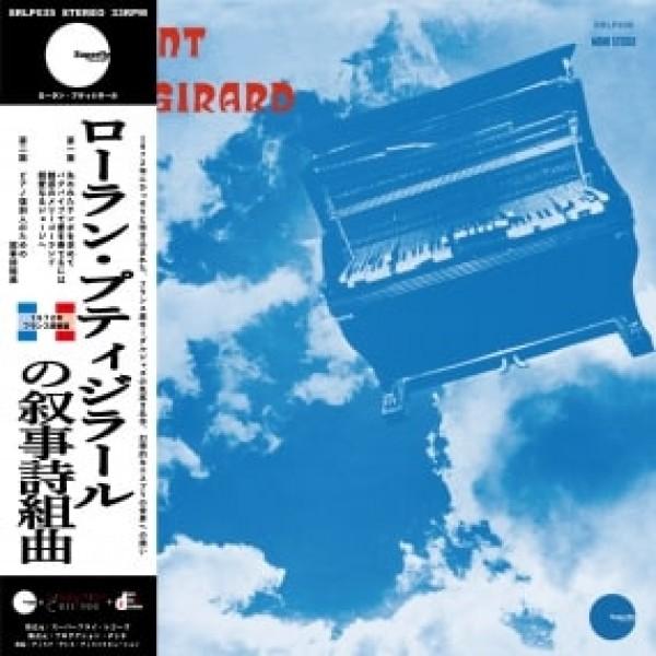 laurent-petitgirard-suite-epique-lp-superfly-records-cover