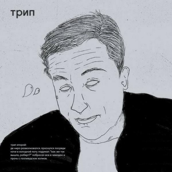 nina-kraviz-steve-stoll-various-artists-de-niro-is-concerned-2021-repress-trip-cover