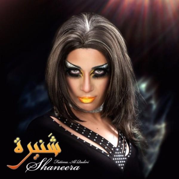 fatima-al-qadiri-shaneera-ep-hyperdub-cover