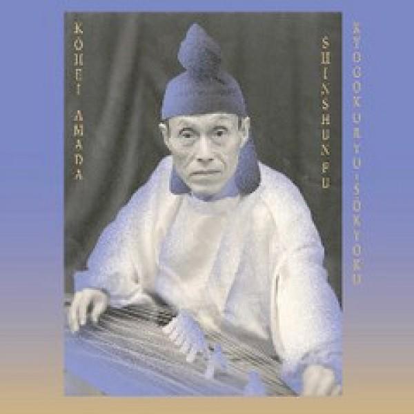 Kohei Amada Sugai Ken Kyogokuryu Sokyoku Em Japan