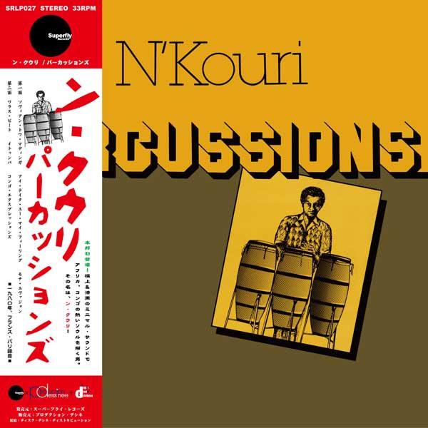 nkouri-percussions-lp-superfly-records-cover