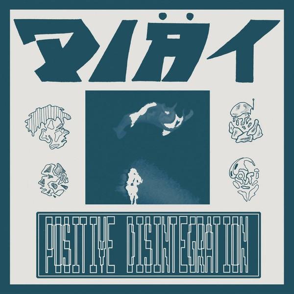 diat-positive-disintegration-lp-blackest-ever-black-cover